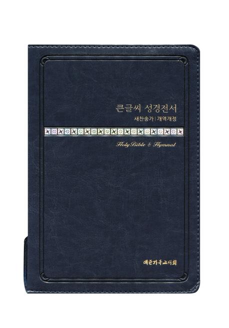 큰글씨 성경전서(블루블랙)(NKR73THU)(색인)(개역개정)(중)(새찬송가), 대한기독교서회