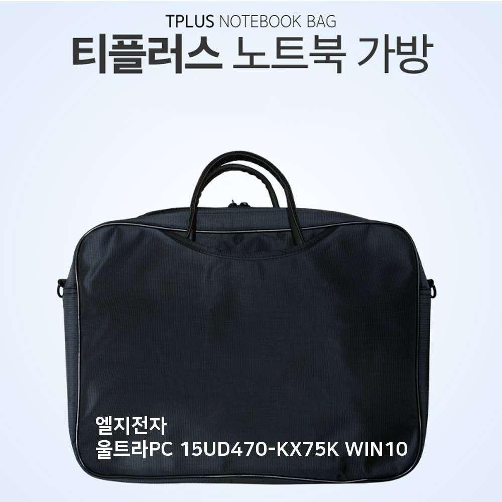 LG 티플러스 노트북가방 울트라PC 15UD470-KX75K WIN10노트북파우치 싼노트북 노트북저렴