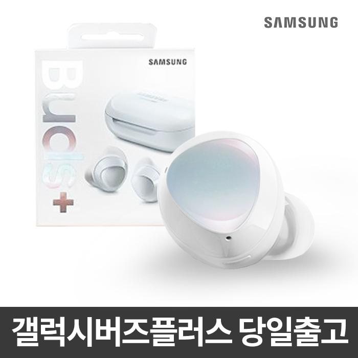 삼성 SM-R175 갤럭시버즈플러스 블루투스이어폰, 화이트