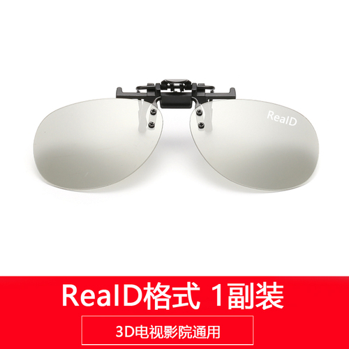 해외배송 새로운 3D 안경 클립 근시 전용 스테레오 안경 편광