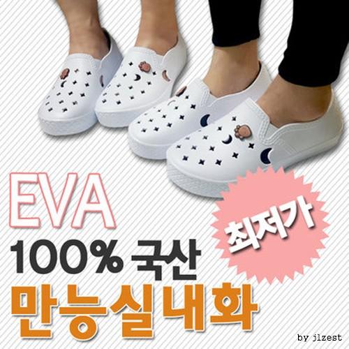 피콘 EVA만능화/어린이 실내화/국내제작/가벼운신발/물놀이신발/워터슈즈/여름실내화 실속구매