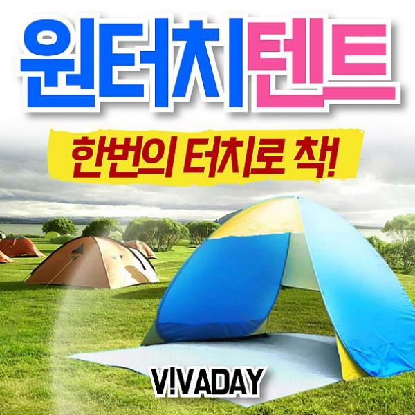 소소몰 MY 비치삼각 원터치 팝업텐트 알파인 돔형 텐트
