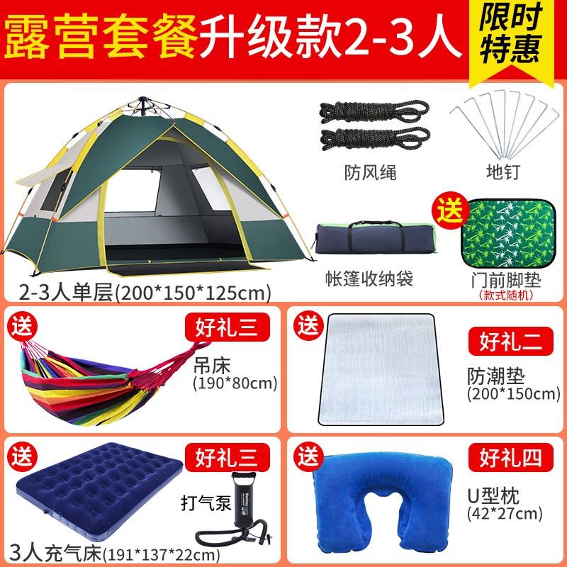 텐트 야외 캠핑 보력 폭풍우 캠핑 장비 자, NONE, 색상 분류: 2-3 인용 업그레이드 패키지 + 공기 주입식 침대