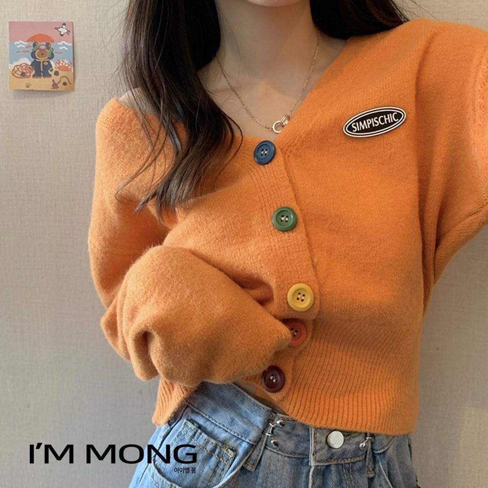 아이엠몽 여성 봄 가을 겨울 귀여운 유니크 도톰한 알록달록 컬러 단추 크롭 숏 긴팔 가디건 대학생 데일리룩(BB017SE)_심피스