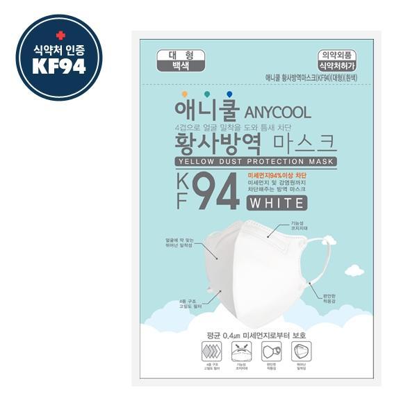 [휴안청] 애니쿨 정품 KF94 국산 방역마스크 낱개포장 (KF94) 1EA 식약처인증 추석