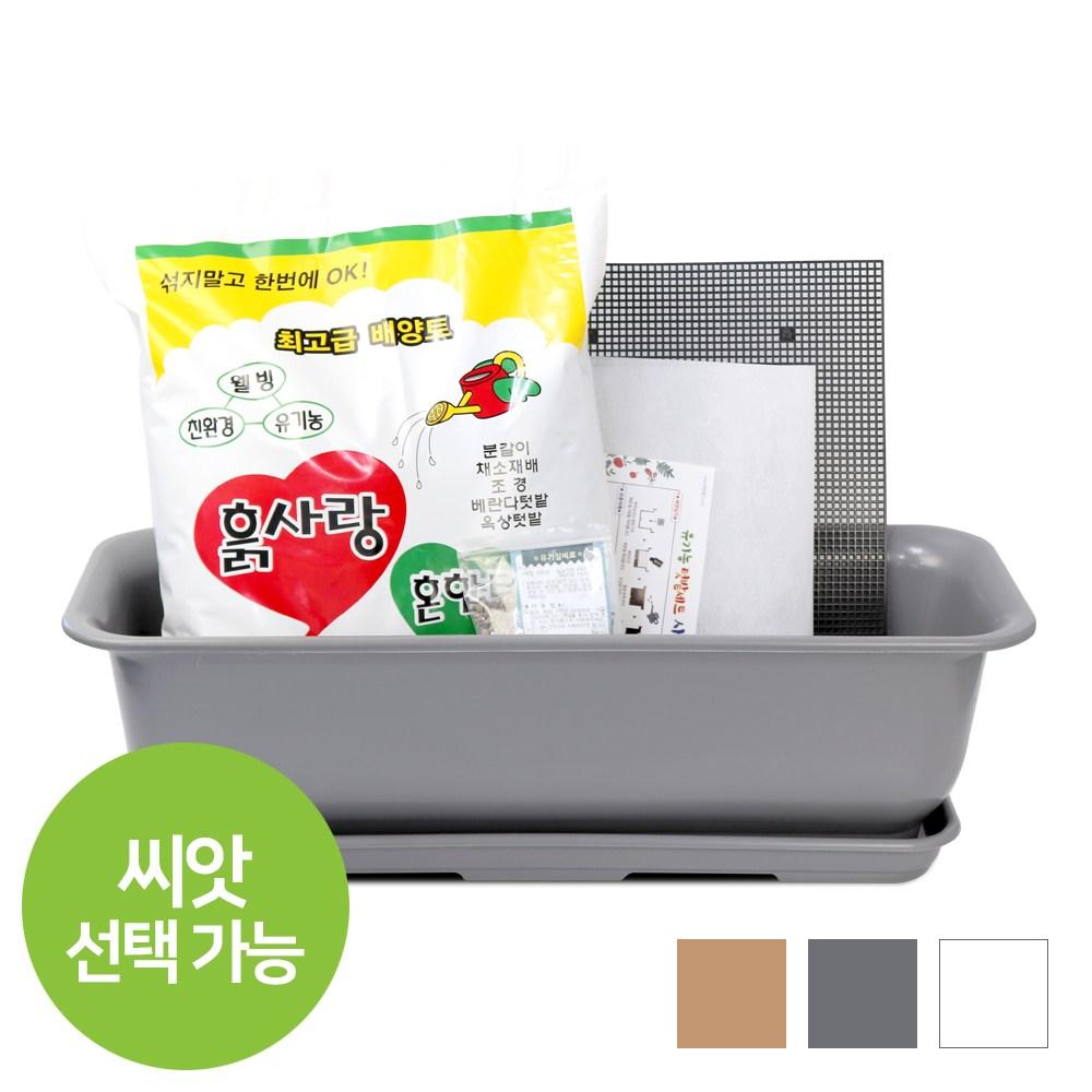 뷰티600텃밭 (8종세트) 베란다텃밭 상추키우기 화분, 뷰티600 텃밭세트(진그레이)