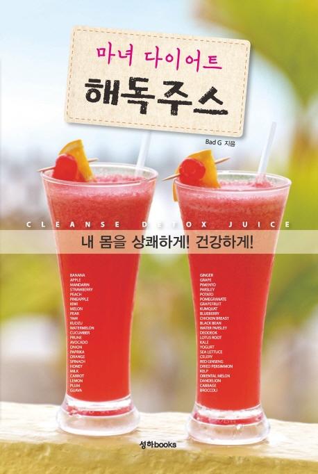 마녀 다이어트 해독주스, 성하books