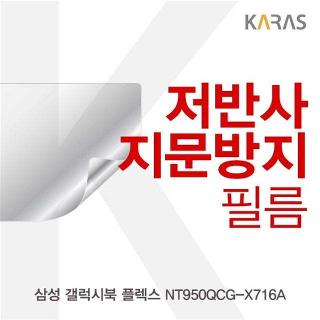 {히/든:쇼.ㅍing}_삼성 갤럭시북 플렉스 NT950QCG X716A 저반사필름_:L&C#M-, 랜선카트에 담기 1