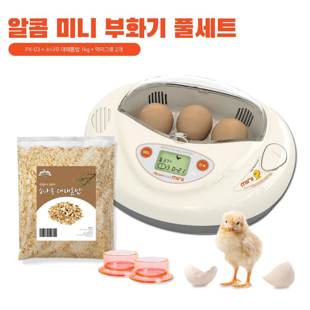 알콤 프로 미니 자동부화기 PX-03+추가구성(베딩용 대패톱밥 1Kg+식기 2개)