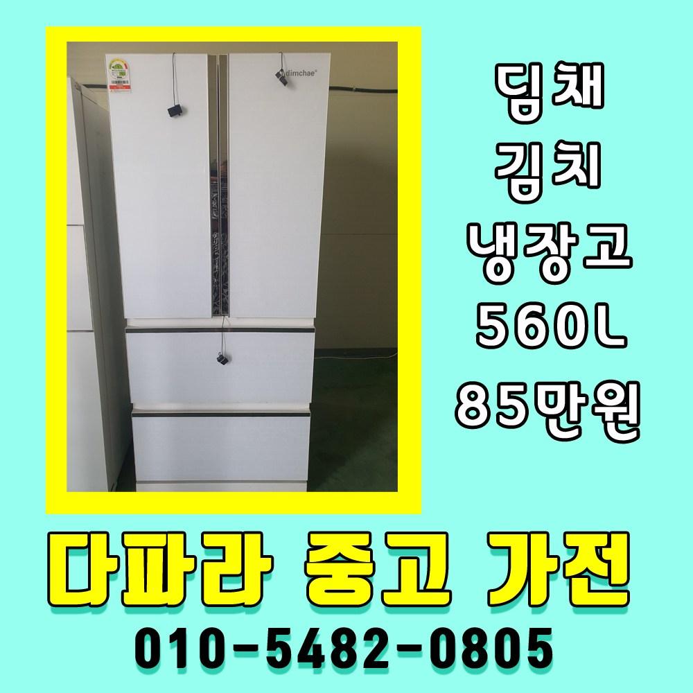 중고 김치냉장고 스탠드형 560리터 위니아 딤채 김치냉장고