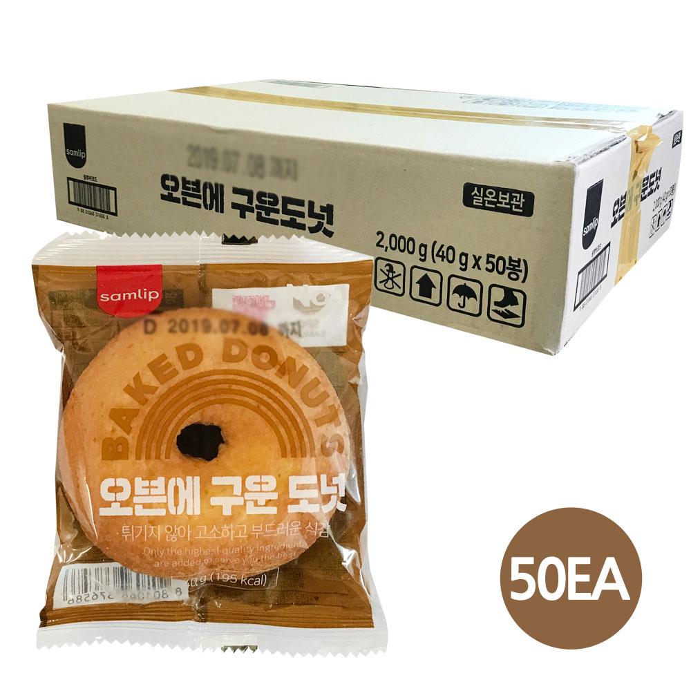 SPC삼립 오븐에 구운도넛 40g 50봉 1박스, 달콤한맛, 50개