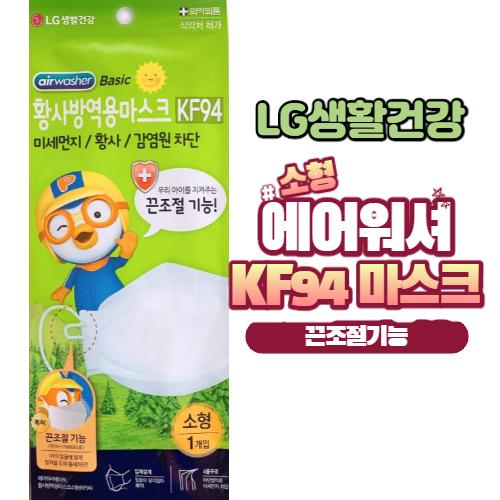 LG생활건강 에어워셔 베이직 소형마스크 KF94 (뽀로로), 25장