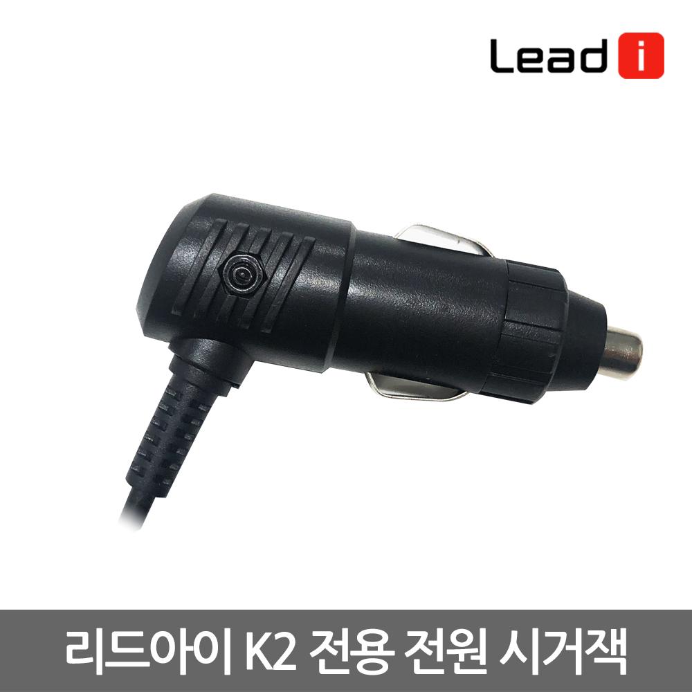 리드아이 K2 와이파이 FHD 2채널 스마트폰연동 ADAS 블랙박스, 리드아이 블랙박스 시거잭 K2 F4