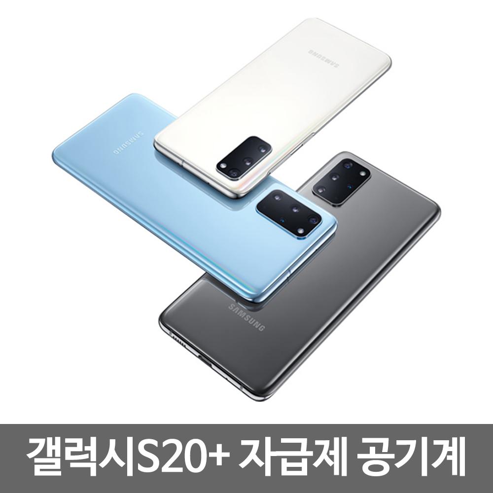 위투게더 갤럭시S20플러스 SM-G986N 자급제 공기계 2년무상보증, BTS에디션(단순개봉)