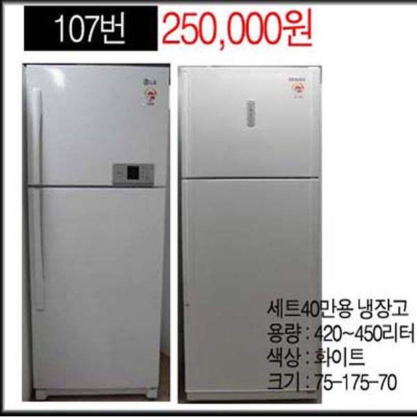 중고냉장고 400리터급 고급형, 냉장고