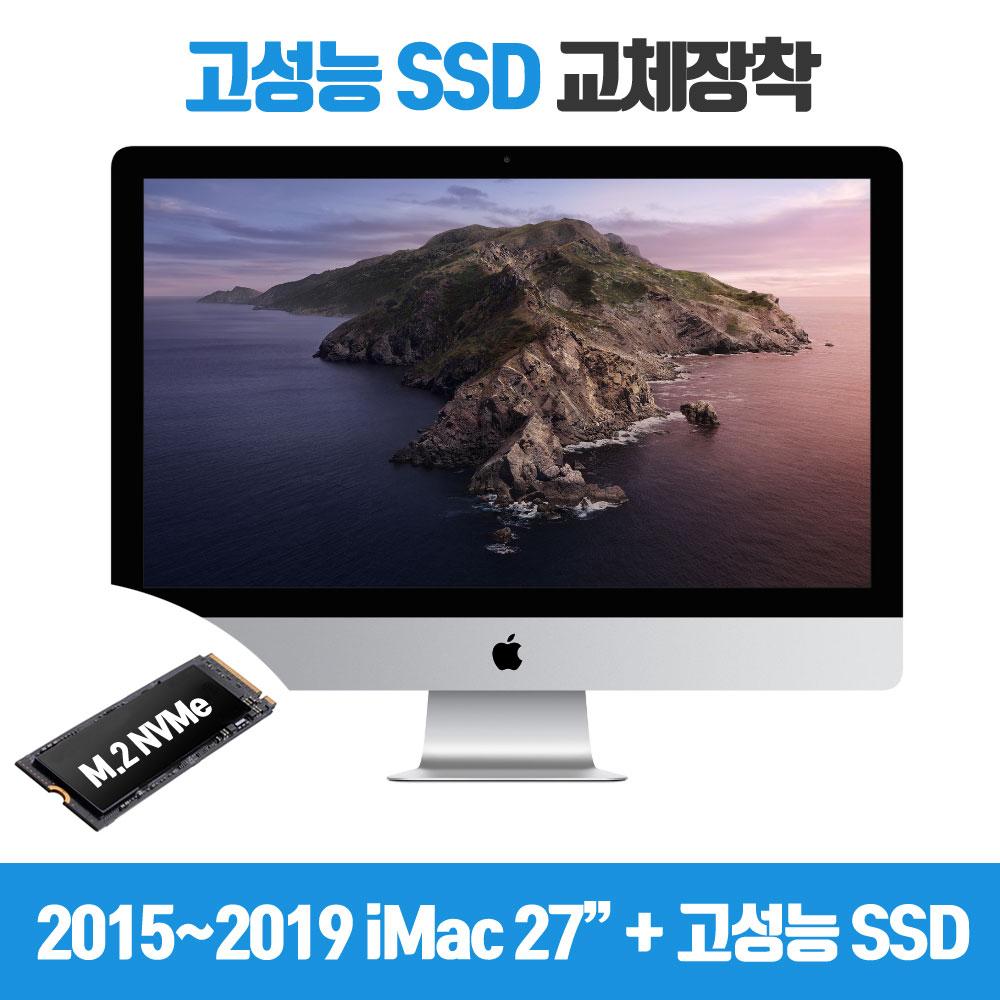 아이맥 27인치 고성능 SSD 업그레이드 출장 서비스, 04_1TB(NVMe SSD)+출장설치비
