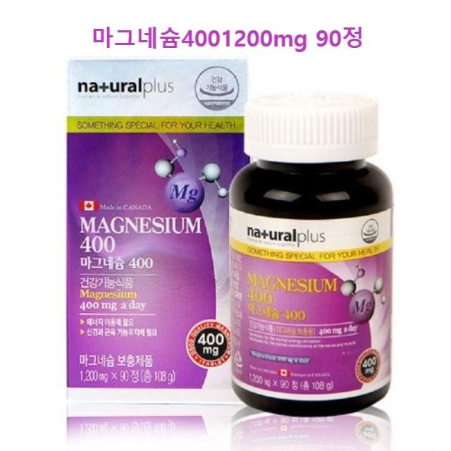산화마그네슘 스테아린산 칼슘 에너지 신경 근육 수축 눈밑떨림 뼈건강 영양제 어린이 청소년 임산부 수유부 보충제