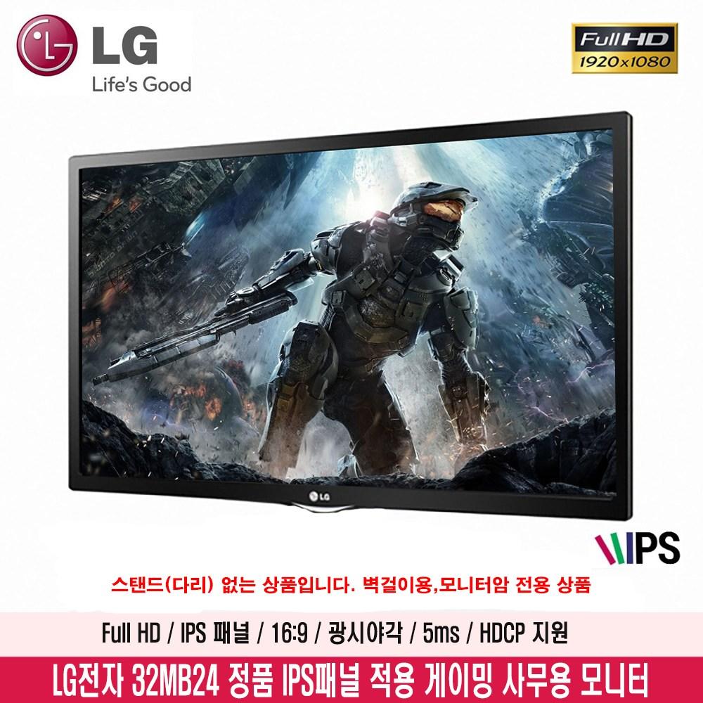 LG전자 32MB24/IPS 패널/게이밍/엘지 32인치 모니터/사무용/컴퓨터/벽걸이/모니터암/중고