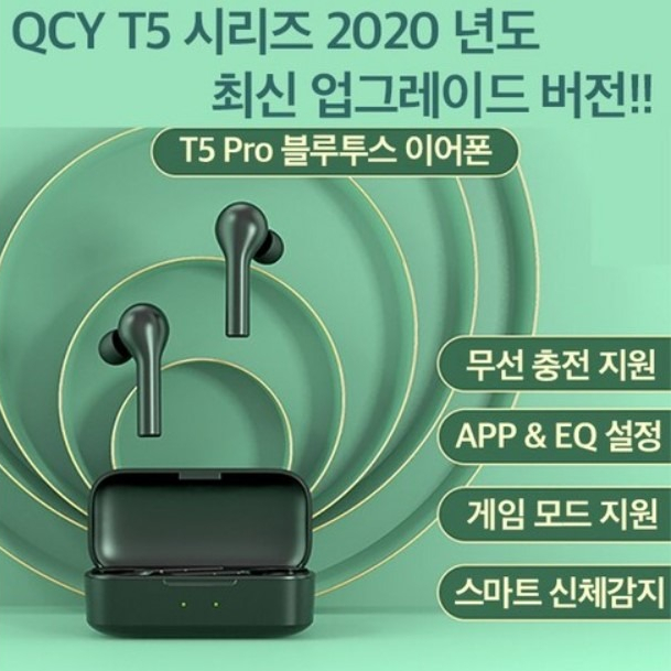 QCY T5S T5PRO 블루투스 이어폰 2020년 신형버전+파우치증정 앱 팝업 탑재 신체감지 블루투스이어폰, 블랙, QCY T5 PRO