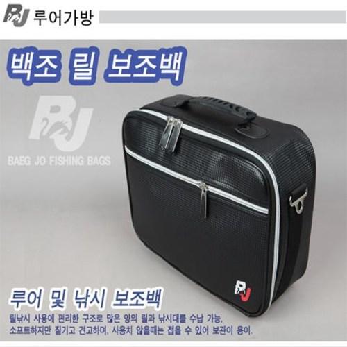 조이사낚시 백조상사 백조 보조 릴가방 릴보조가방