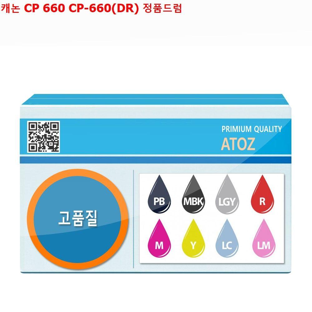 ksw50461 캐논 CP 660 CP-660(DR) vz129 정품드럼, 본 상품 선택