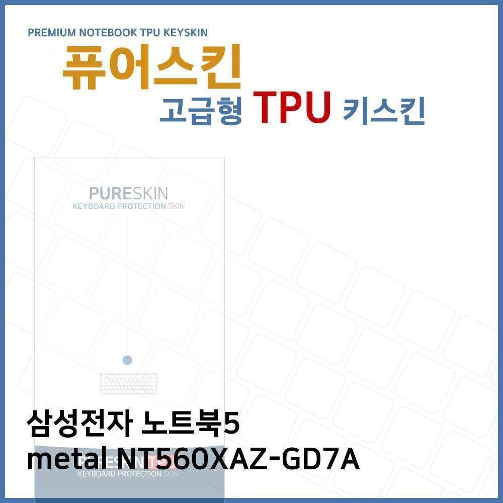 키스킨E.삼성노트북5plur 2755NT560XAZ-GD7ATPU고급