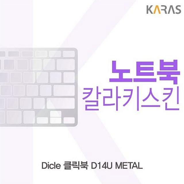 에그플래닛 디클 클릭북 D14U METAL 컬러키스킨 노트북 키스킨, 1, 그린