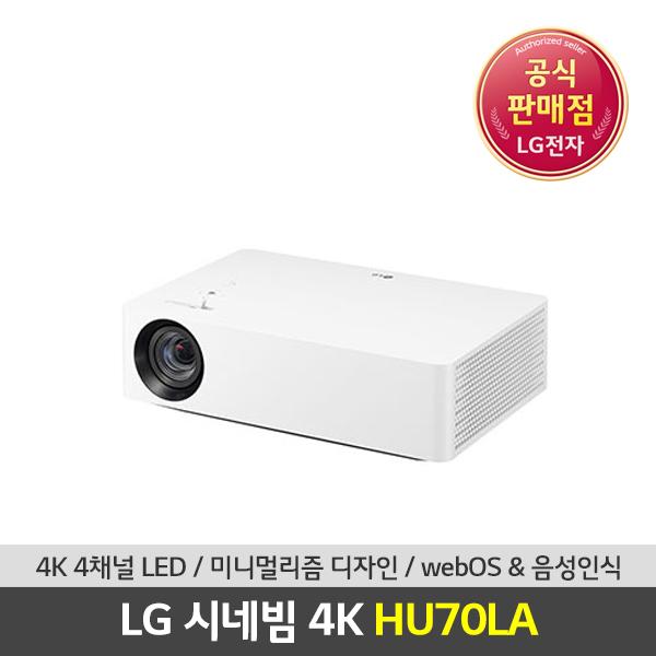 [LG전자] LG 시네빔 HU70LA 4K UHD 빔프로젝터, 상세 설명 참조