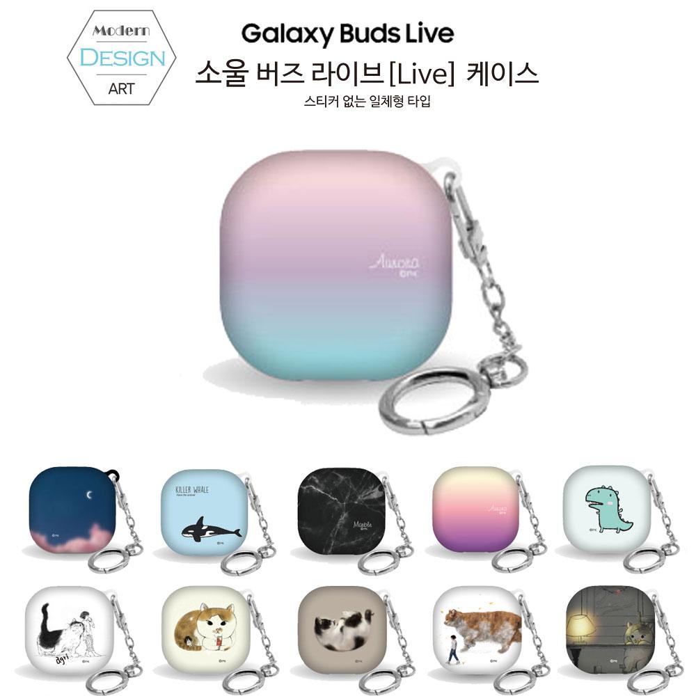 삼성전자 갤럭시 버즈 라이브 케이스 3세대 Live 스티커 비접착 일체형 감성 디자인 하드케이스, 오로라-Pastel_G