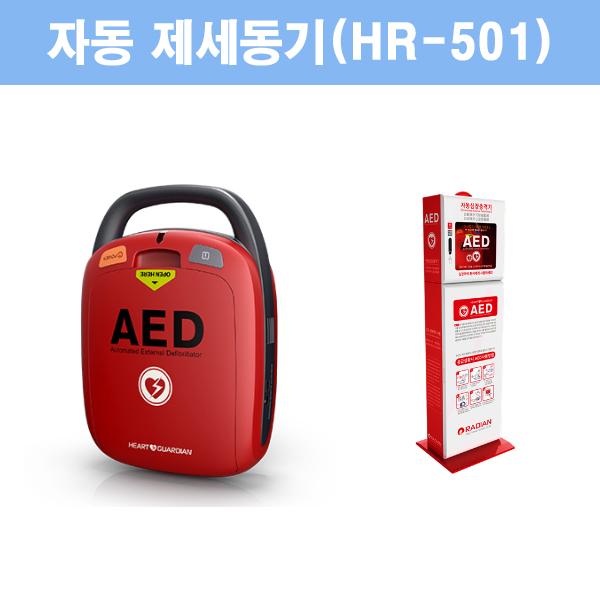 라디안 심장 자동 제세동기 HR501 + 스텐드형 보관함, 1세트