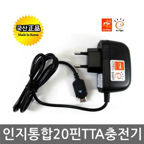 인지 통합20핀TTA 가정용충전기(4.2V/750mA) 블랙