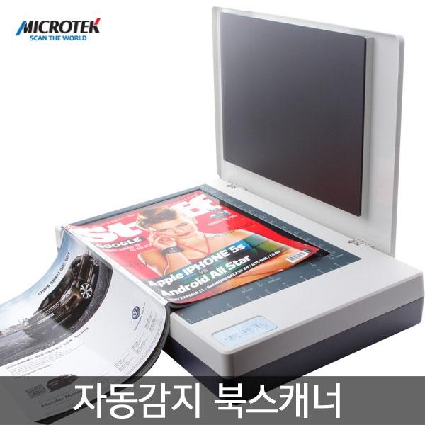 마이크로텍 XT3500 북스캐너 자동감지센서 A4 LED광원 3초 1200dpi 자동회전