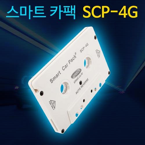 신솔 SCP-4G 유선카팩, SCP-4G 화이트