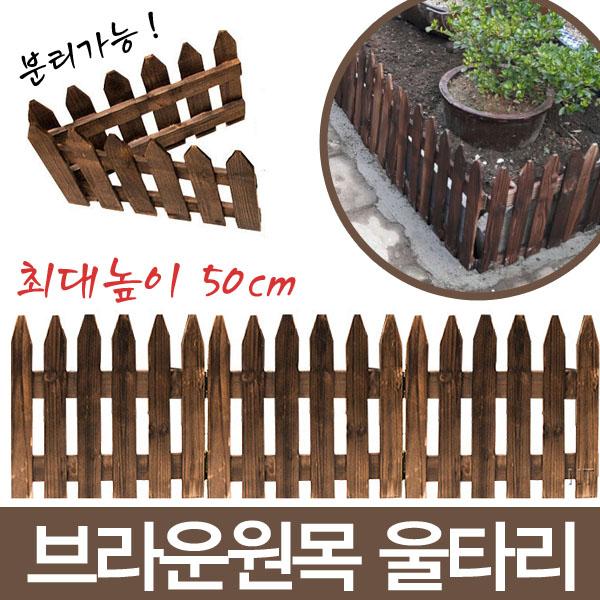 브라운 원목 울타리, 40cm
