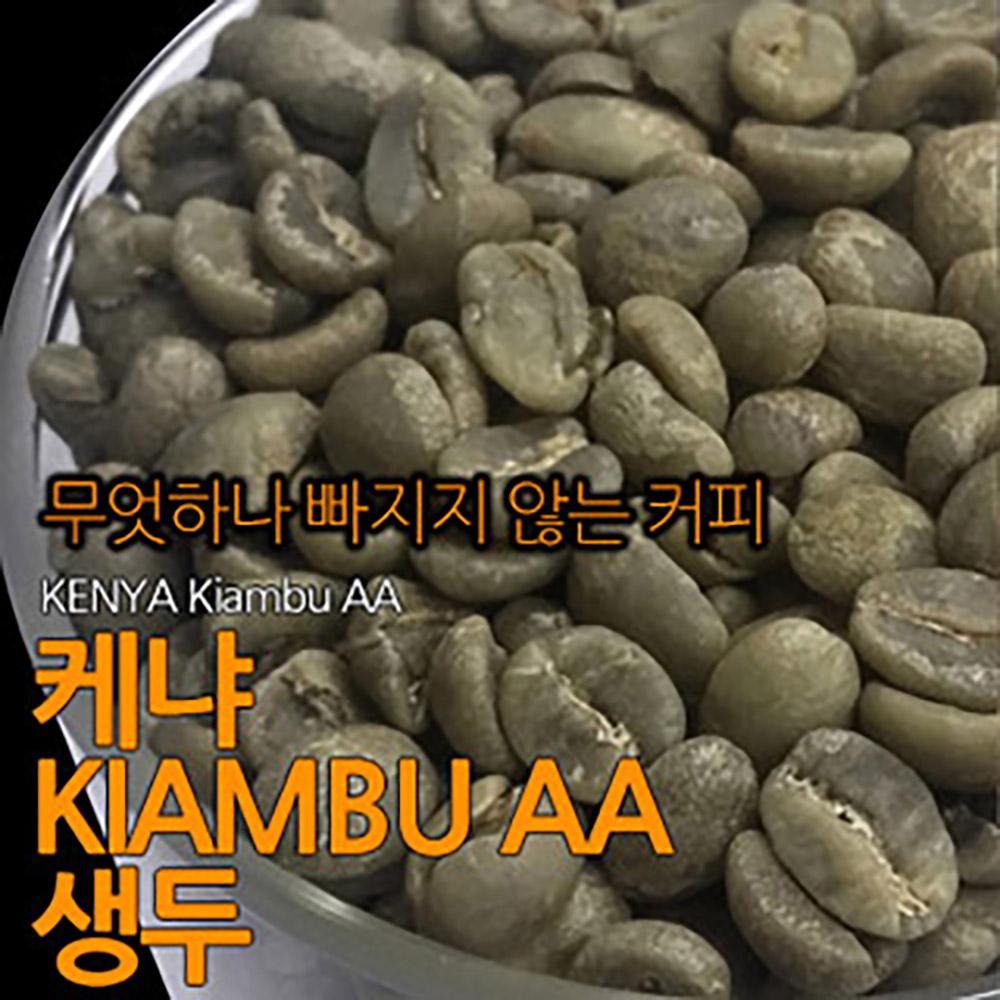 필더컵 케냐 Kiambu AA 생두, 원두, 1kg x 1개