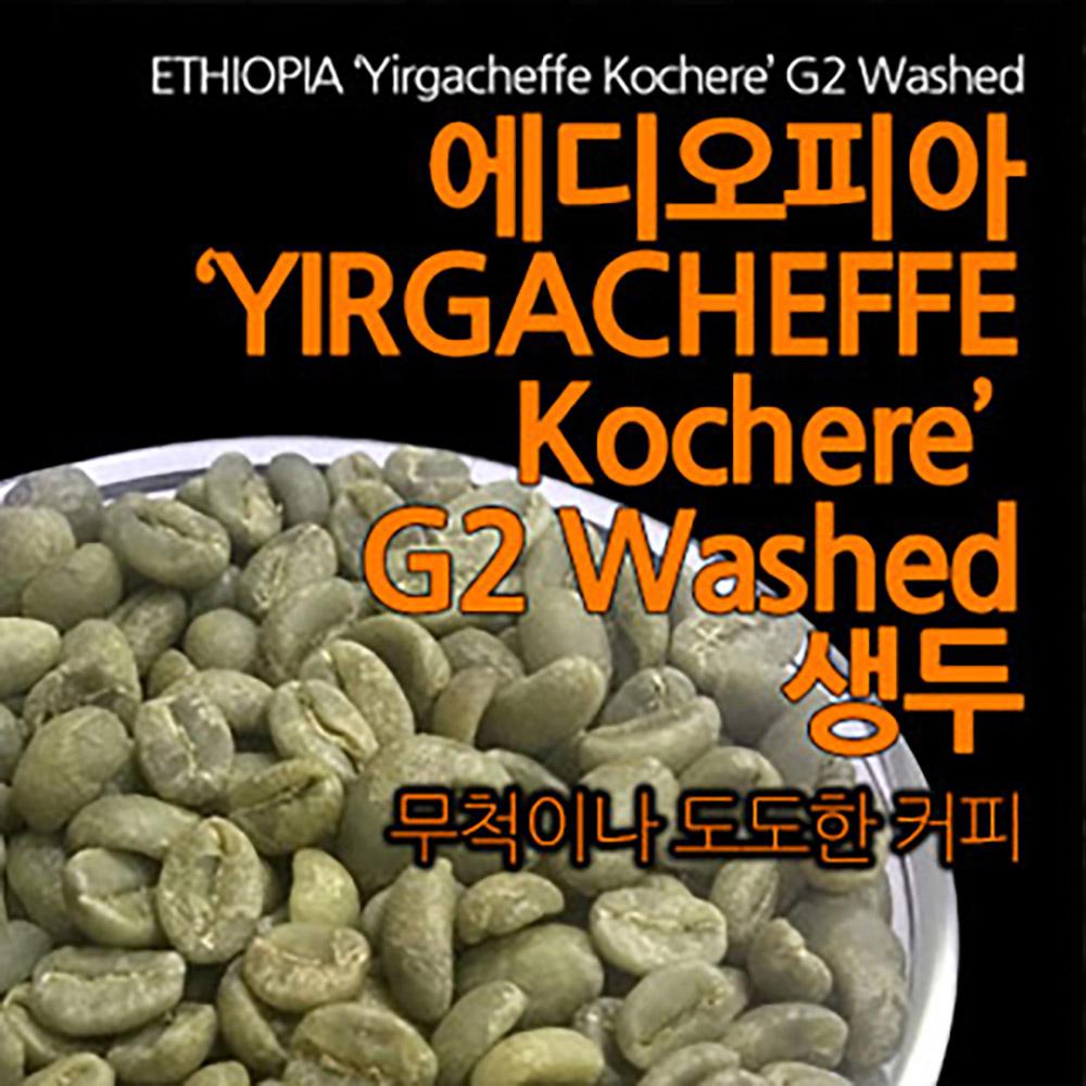 필더컵 에디오피아 Yirgacheffe Kochere G2 Washed 생두, 원두, 1kg x 1개