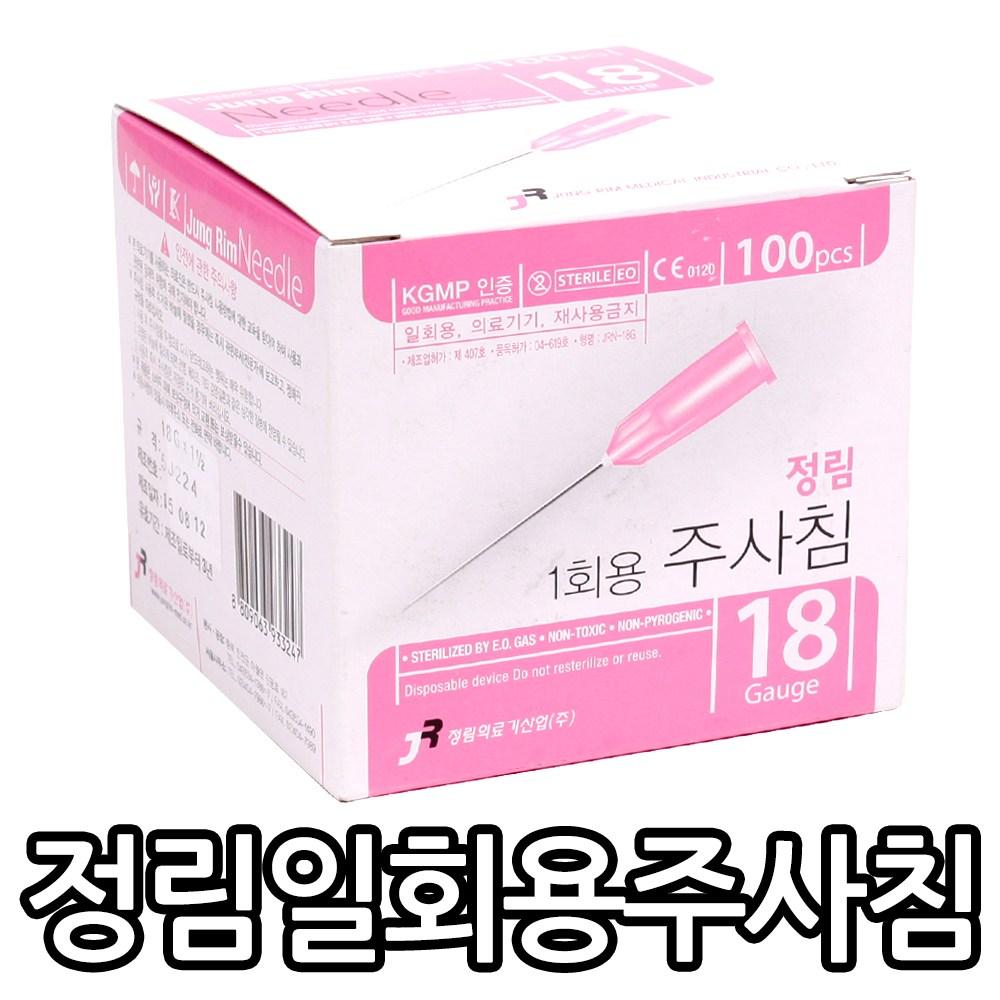 정림 일회용 주사침/18G/(1-1/2)/100개입/니들