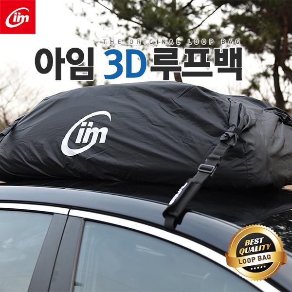 아임 3D루프백 전용 레인커버, 1개