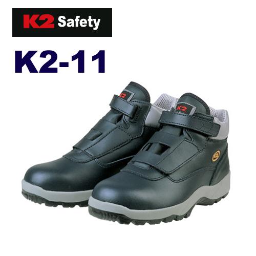 K2 안전화 K2-11