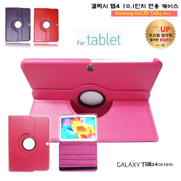 삼성 갤럭시탭4 10.1 패드 케이스 SM - T530 T536 어드밴스, 라운드 케이스만 - 핑크