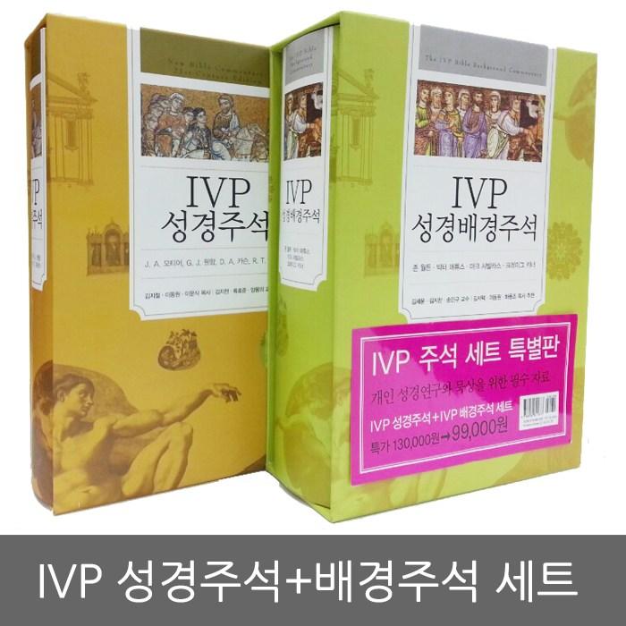 IVP성경주석+IVP성경배경주석 세트 (총2권)성경책