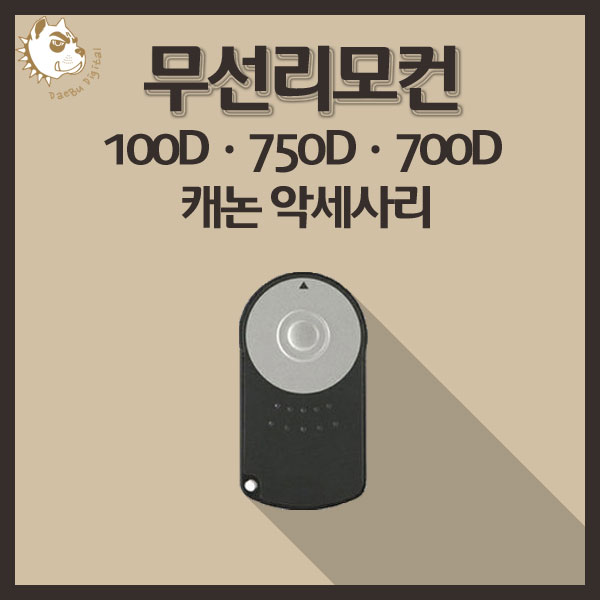 캐논 100D 750D 700D 카메라악세사리 캐논무선리모컨, 캐논호환무선리모컨
