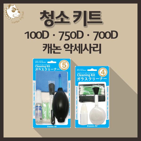 캐논 100D 750D 700D 카메라악세사리 청소키트 5종/4종 세트, 청소키트 4종 세트