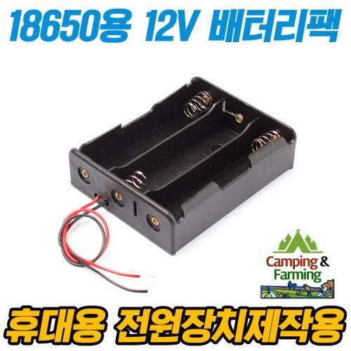 18650전지 3개 홀더 (휴대용 LED바 컨트롤러 12용/보호배터리용/12v출력구성) (POP 68431089)