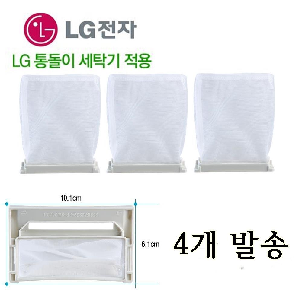 LG 통돌이 세탁기 먼지 거름망, 4개
