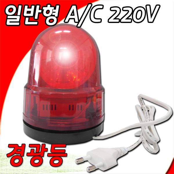 회전경광등100 220V