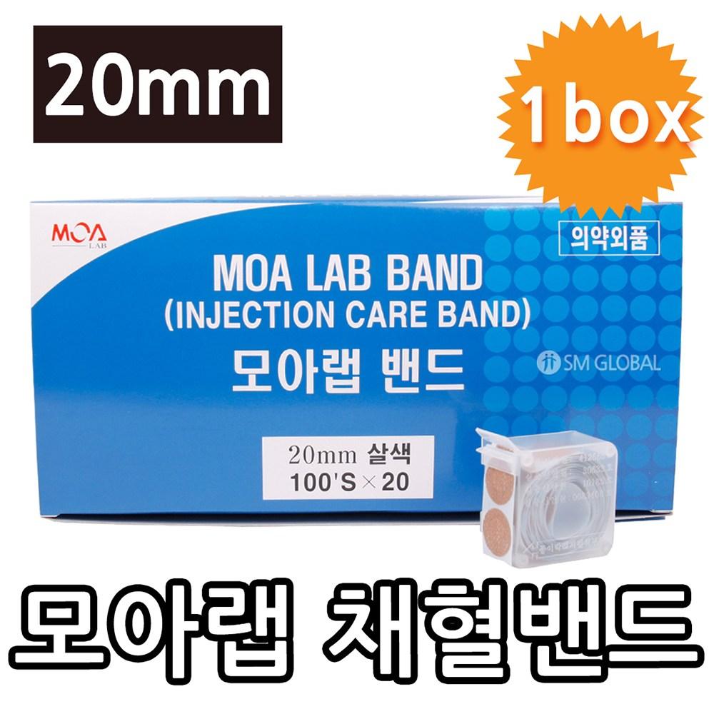 모아랩(채혈)밴드 20mm, 20개 x 1박스 (POP 1241238)