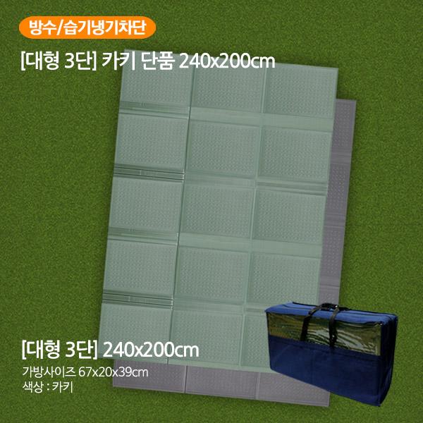 (주)굿패키지 캠핑매트 240x200 대형 카키