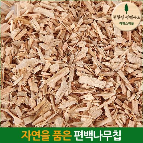친환경 편백아트 천연 편백나무칩 파쇄칩 500g