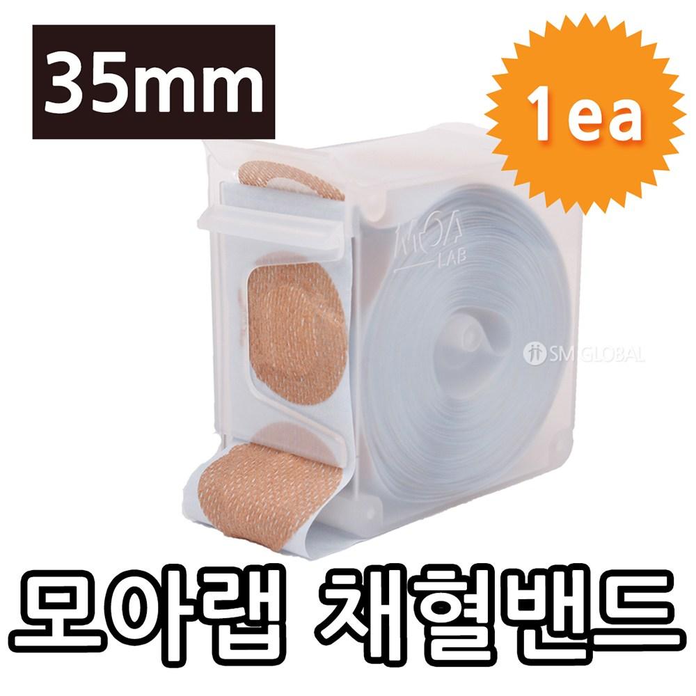 모아랩(채혈)밴드 35mm, 1개 (POP 2621390)